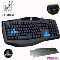 供应有线钢板背光游戏键盘 USB台式机网吧键盘 追光豹Q60