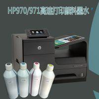 HP970/HP971墨盒颜料墨水惠普商用高速打印机专用墨水