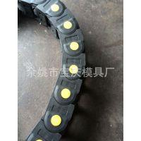 特价供应,带黄点桥S连体.半封闭连体/机床工程塑料/增强尼龙拖链