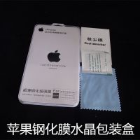 苹果手机钢化膜包装 水晶盒附带内配+标签