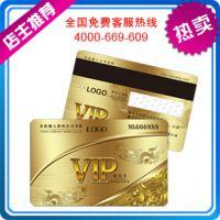 pvc卡印刷 制作印刷 磨砂 透明 磁条卡制作印刷