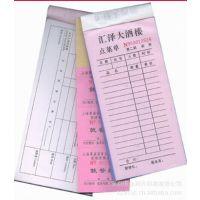 供应联单 餐厅点菜单收据定制印刷