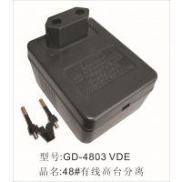 供应优质48#有线电源外壳/适配器塑料外壳
