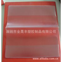 供应PVC书套,透明书套,彩色塑料书皮,PP磨砂书套(图)