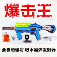 爆击王 全自动连射吸水晶弹发射器 赠神奇显湿射击靶 充电水弹枪