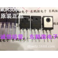 MUR3060PT 30A60V 原装现货