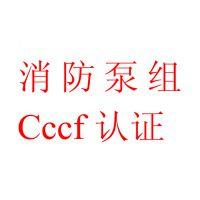 自动灭火设备用玻璃球ccc认证