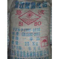 广东聚合氯化铝供应