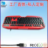 笔记本台式机电脑游戏键盘 双重防水保护 批发