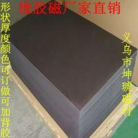 胶磁厂家供应优质软磁材料 裱3M胶 不干胶 双面胶 过光油橡胶磁铁