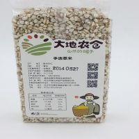 厂家直销 贴牌OEM代加工 精品真空包装薏米 薏米仁批发350G/包 包物流 量大从优