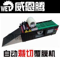 供应小型覆膜机(带裁切功能覆膜机)厂家直销