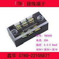 TB2503接线端子  固定式接线端子排(25A/3位)