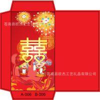 专版定制 红双喜红包 结婚红包 卡通趣味利是封 厂家直销