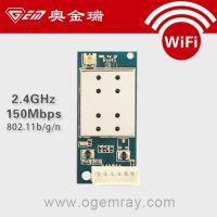奥金瑞科技150M WIFI模块 网络摄像机 机顶盒专用 FCC认证产品
