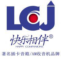 快乐相伴(LCJ)品牌插卡音箱参展香港亚洲国际电子展取得完满成功!