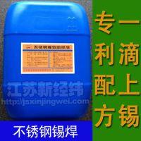 不锈钢助焊剂 不锈钢锡焊剂 助焊药水 锡焊不锈钢 精密五金 30kg