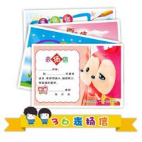 36种图案 卡通表扬信100张 小奖状 幼儿园激励奖品批发