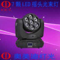 供应7*10W LED迷你摇头灯,KTV,酒吧灯具,LED摇头光束灯