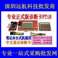 供应PTI8 电脑中文诊断卡 主板测试卡 双屏笔记本台式机通用 智能卡