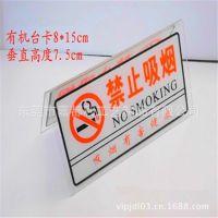 供应亚克力标识牌 提示牌 双面印刷禁止吸烟压加力有机玻璃标牌