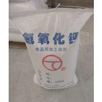 厂家直销槟榔素食用食品级氢氧化钙熟石灰