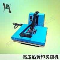 服装T恤高压热转移烫画机 个性礼品制作热转印机 手动高压烫画机