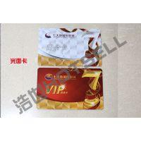 制作各种Pvc卡定制芯片卡定制金属卡制作会员卡 PVC名片 透明卡 磨砂卡