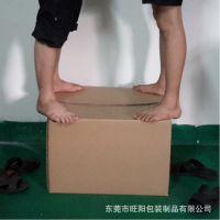 广东东莞厚街专业生产定做五层KK瓦楞快递淘宝物流搬家包装纸箱