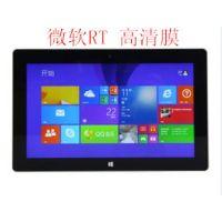 微软surface RT 10.6寸保护膜 surface RT2贴膜 surface2