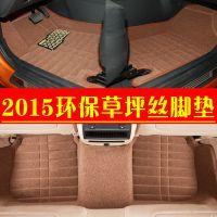 2015新款厂家直销淘宝专供大全包围环保南韩丝草坪丝脚垫汽车脚垫