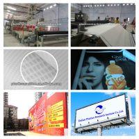 供应塑料挤出机设备--喷绘布、灯箱布、广告布