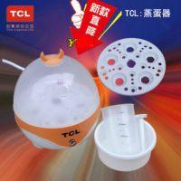 供应国际品牌 正品TCL TB-PJ353G煮蛋器 煮蛋机 蒸蛋器小家电特价