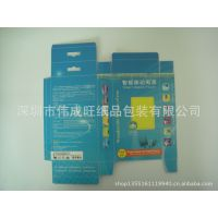 专业供应纸品移动电源包装卡盒 折叠盒 数码配件包装彩盒