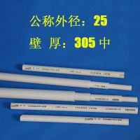 工程塑料PVC穿线管电力电线管绝缘阻燃PVC电工套管硬管厂家直销