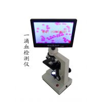 供应一滴血检测仪显微镜,医疗生物显微镜,细菌检测显微镜