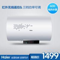 Haier/海尔 EC6002-D/60升/热水器/防电墙电热水器/送装同步