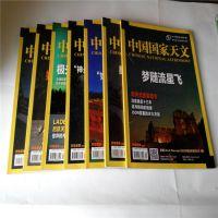 地理 历史 考古类 大量批发过刊 中国国家天文杂志