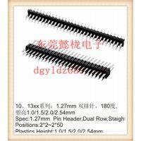 1.27mm单排针,单排双塑,180度,H=1.0/1.5/1.7/2.0/2.5mm