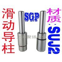 供应批发SGP滑动导柱组件、滑动导柱导套、模具标准件