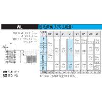 圓線彈簧(40%壓縮量WL系列   TOHATSU代理  WL04-25