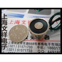 P30/22 直流吸盘式电磁铁 吸力10kg 微型 吸盘电磁铁 DC12V/24V