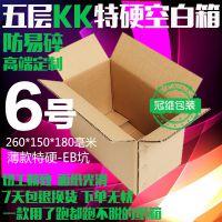 满88元包邮5层KK6号纸箱子 打包淘宝快递纸盒 订做瓦楞纸箱 厂