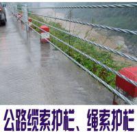 供应高速公路缆索护栏 山体公路防护网 山体防护栅栏