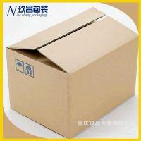供应打包纸箱定做 三层邮政纸箱批发 搬家纸箱定做 平口纸箱
