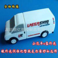 【深圳专业生产】3D汽车U盘外壳、是企业U盘的好帮手