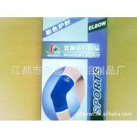 供应厂家直销优质双狮体育运动用品聚酯纤维护肘