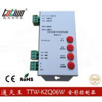供应白色全彩控制器 LED控制器 全彩灯串控制器 点控控制器SD卡控制器