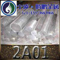 供应批发供应 可塑性高硬铝 2A01 2A01铝板 【规格齐全,免费切割】