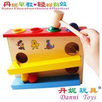 丹妮玩具 智慧敲球台 儿童益智玩具 木质玩具批发 早教玩具